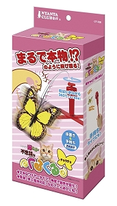 Marukan Spinning Butterfly for Cat