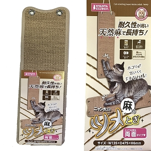 Marukan Cat Scratching Mat Double-Sided Hemp 14x48cm