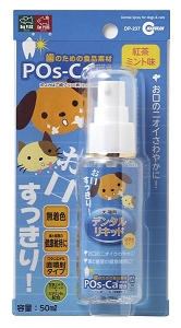 Marukan Dental Spray for Dogs & Cats