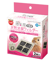 Marukan Replacement Deodorizing Ventilation Fan Filter for Rabbits