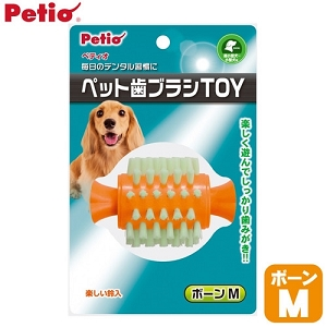 Petio Pet Dental Toothbrush Bone Toy