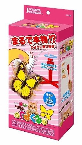 Marukan Spinning Butterfly Cat Toy