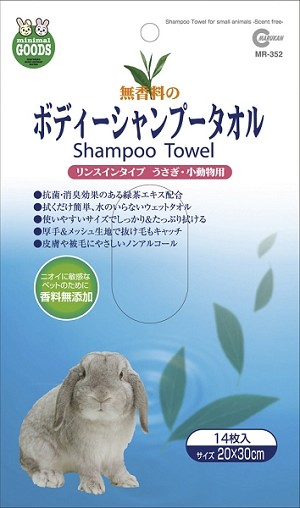 Marukan Rabbit Body Shampoo Towel 14sheet/pack