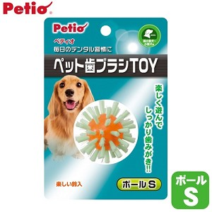 Petio Pet Dental Toothbrush Ball Toy